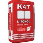 Клеевая смесь LITOKOL K 47 (ЛИТКОЛ К 47) 25 кг