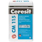 Клей белый для мрамора и мозайки ЦЕРЕЗИТ СМ-115  (25кг)