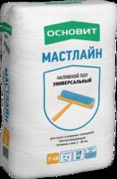Наливной пол ОСНОВИТ МАСТЛАЙН Т-48 Универсальный (20 кг) Розничная, фото
