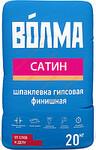 Шпатлёвка финишная Волма-Сатин 20 кг