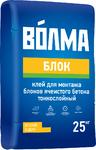 Клей для ячеистого бетона Волма-Блок 25 кг