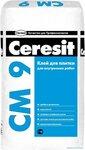 Клей плиточный. Церезит (Ceresit) СМ-9 25 кг.