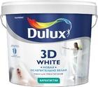 Dulux 3D White (Делюкс 3 Д) ослепительно белая - Матовая либо бархатистая водно-дисперсионная краска для стен и потолков