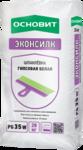 Шпаклевка гипсовая белая Основит Эконсилк PG35 W (20кг)