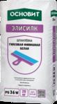 Шпатлёвка гипсовая финишная белая Элисилк РG36 W Основит 20 кг