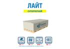 Гипсокартон (ГКЛ) Gyproc (Гипрок) Лайт 2500х1200х9,5 мм (70л/уп)