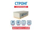 Гипсокартон (ГКЛ) Gyproc (Гипрок) Стронг 2500х1200х15 мм (46л/уп)
