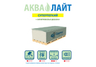 Гипсокартон влагостойкий (ГКЛВ) Gyproc (Гипрок) Аква Лайт 2500х1200х9,5 мм (70л/уп)