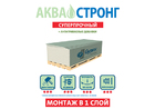 Гипсокартон влагостойкий (ГКЛВ) Gyproc (Гипрок) Аква Стронг 2500х1200х15 мм (46л/уп)