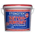 Грунтовка «БЕТОН-КОНТАКТ KR» (КРУПНЫЙ) (10кг)