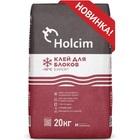 Клей для блоков Holcim EXPERT Зимний