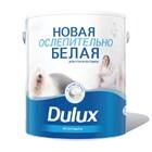 Краска для потолка DULUX Ослепительно белая для стен и потолка 12 кг.