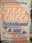 Пескобетон ФинСтрой сухая смесь М-300 40 кг
