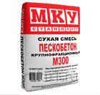 Сухая смесь М-300 Пескобетон (МКУ)  40кг.