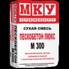МКУ М-300 пескобетон Люкс