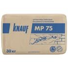 Штукатурка машинного нанесения  гипсовая Knauf MP 75 / Кнауф МП 75 (30 кг)