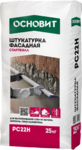 Штукатурка цементная фасадная Стартвэлл PC 22 H Профи Основит 25 кг