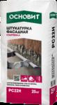 Штукатурка цементная фасадная Стартвэлл PC22 H Профи Основит 25 кг