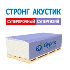 Гипсокартон Gyproc Стронг Акустик 2500х1200х15 мм высокопрочный звукоизоляционный