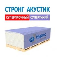 Фото - Гипсокартон Gyproc Стронг Акустик 2500х1200х15 мм высокопрочный звукоизоляционный Розничная