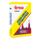 РУСЕАН Сухая штукатурная смесь М-150 40кг