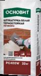 Штукатурка термостойкая белая ПЕЧФОРМ РС400W Основит 20 кг