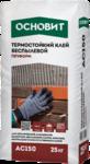 Клей термостойкий ПЕЧФОРМ АС150 Основит 25 кг
