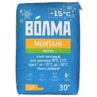 Клей Волма-Монтаж (морозостойкий) 30 кг