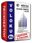 ПЕСКОБЕТОН ВОЛОКУ М150 40 КГ